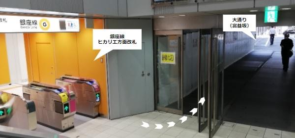 銀座線渋谷駅ヒカリエ改札前