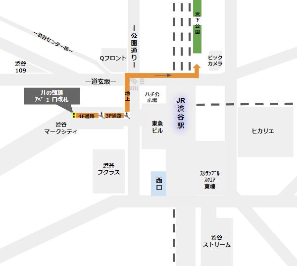 渋谷ミヤシタパークへの行き方経路(京王線アベニュー改札から)