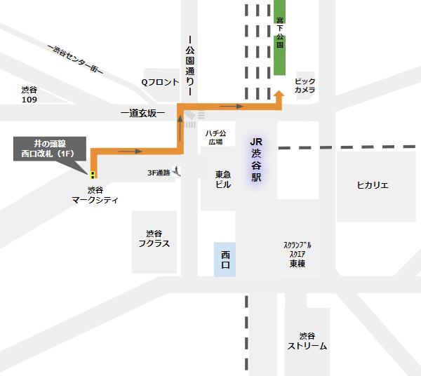 渋谷ミヤシタパークへの行き方経路(京王線西口改札から)