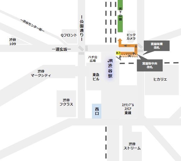 渋谷ミヤシタパークへの行き方経路(東急線宮益坂中央改札から)