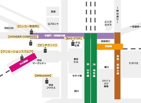 渋谷駅手荷物預かり所、西エリア