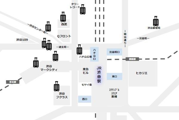 渋谷駅周辺の手荷物預かりSPOT一覧