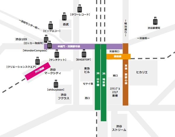 渋谷駅手荷物預かり一覧