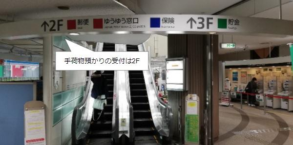 渋谷郵便局手荷物預かり