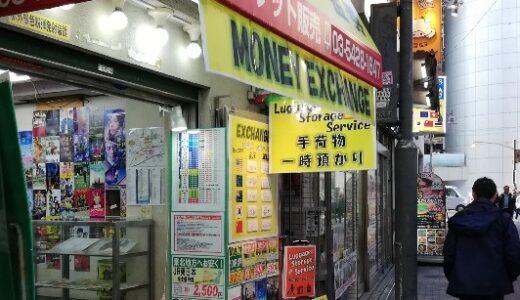 渋谷駅手荷物預かり所一番便利な場所にあるのは?
