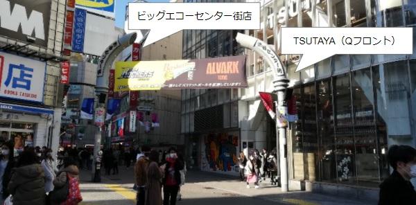 渋谷駅手荷物あずかりビッグエコーセンター街