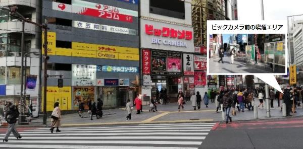 渋谷駅宮益坂ビックカメラ前喫煙スポット