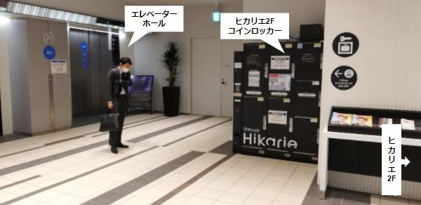 渋谷ヒカリエ2Fのコインロッカー