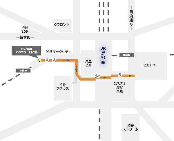 渋谷ヒカリエへの行き方(京王井の頭線アベニュー口改札からの経路)