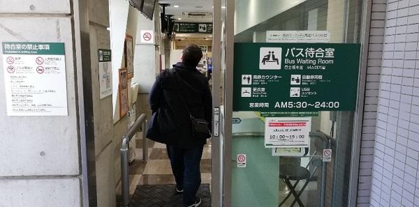 渋谷マークシティ5Fバス待合室