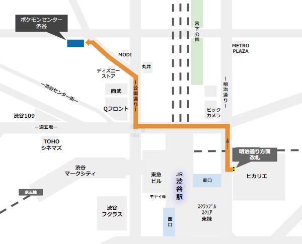ポケモンセンター渋谷への行き方(銀座線明治通り方面改札からの経路)