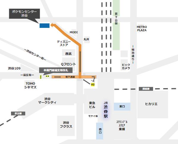 ポケモンセンター渋谷への行き方(半蔵門/田園都市線道玄坂改札からの経路)