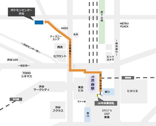 ポケモンセンター渋谷への行き方(JR中央東改札からの経路)