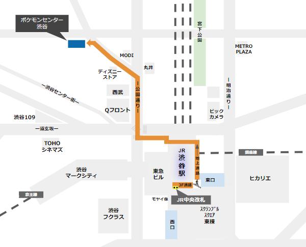 ポケモンセンター渋谷への行き方(JR中央改札改札からの経路)