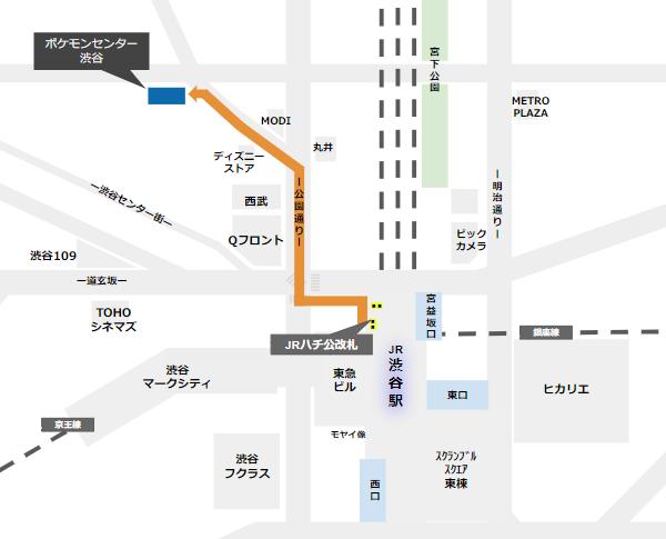 ポケモンセンター渋谷への行き方(JRハチ公改札からの経路)