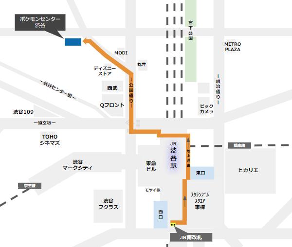 ポケモンセンター渋谷への行き方(JR南改札からの経路)