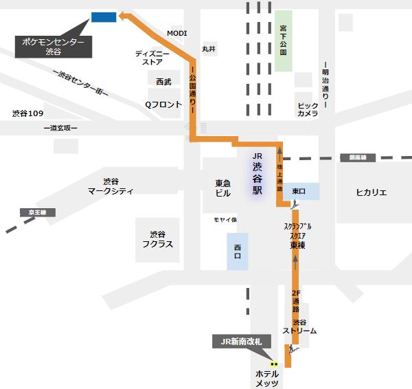 ポケモンセンター渋谷への行き方(JR線新南改札からの経路)
