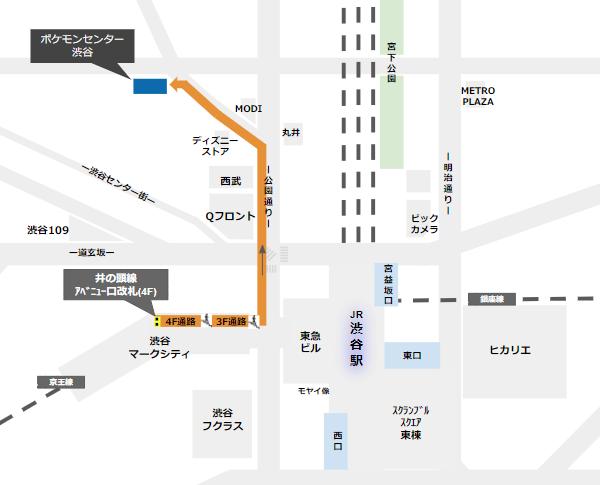 ポケモンセンター渋谷への行き方(京王井の頭線アベニュー口改札からの経路)