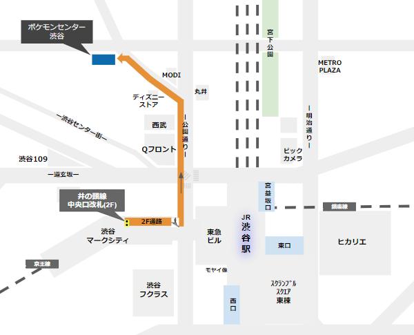 ポケモンセンター渋谷への行き方(京王井の頭線中央口改札からの経路)