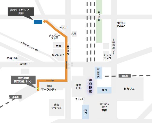 ポケモンセンター渋谷への行き方(京王井の頭線西口改札からの経路)