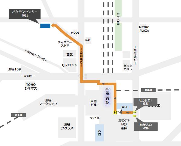 ポケモンセンター渋谷への行き方(東横/副都心線ヒカリエ改札からの経路)