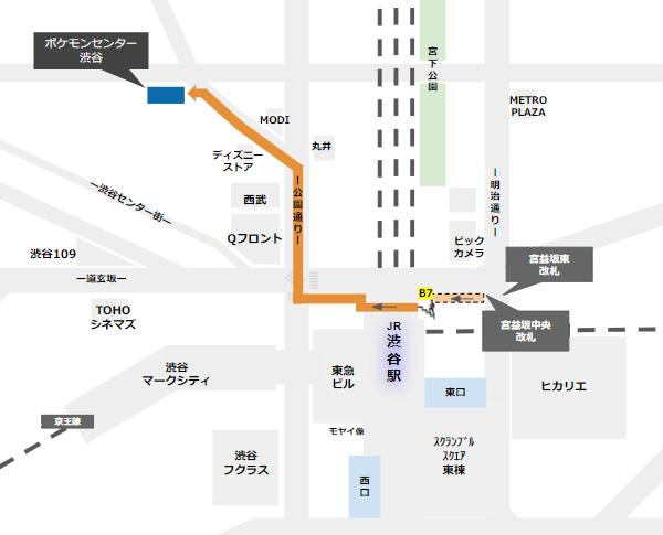 ポケモンセンター渋谷への行き方(東横/副都心線宮益坂改札からの経路)