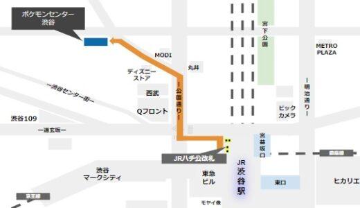 ポケモンセンター渋谷(渋谷パルコ6F)行き方