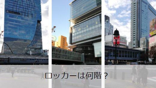 渋谷駅ロッカーマップ(施設で探す)