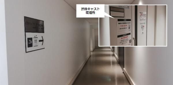 渋谷キャストの喫煙スポット