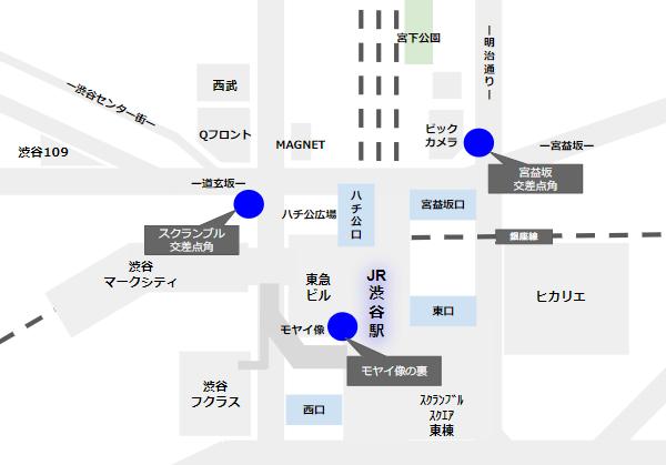 渋谷駅まわりの公共喫煙スポット