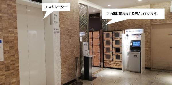 渋谷ヒカリエB3Fロッカーの場所