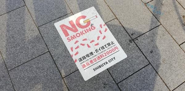 渋谷駅周辺公共の場所は禁煙