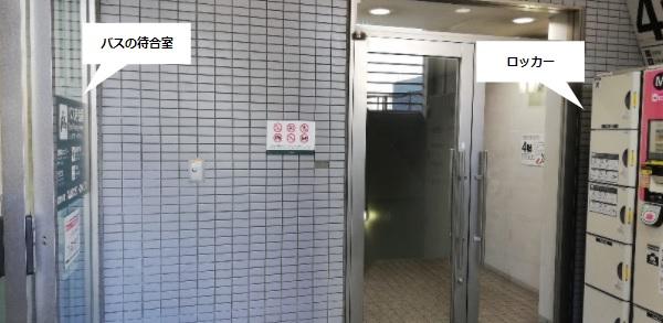 渋谷マークシティ5Fバス待合室前のロッカーの場所