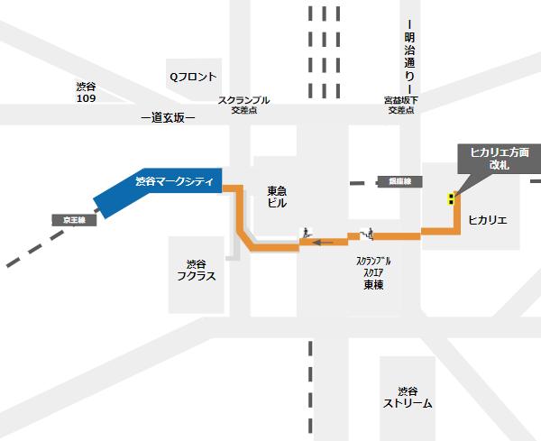 渋谷マークシティへの行き方(銀座線ヒカリエ方面改札からの経路)