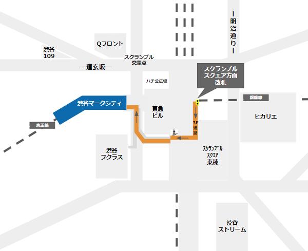 渋谷マークシティへの行き方(銀座線スクランブルスクエア方面改札からの経路)