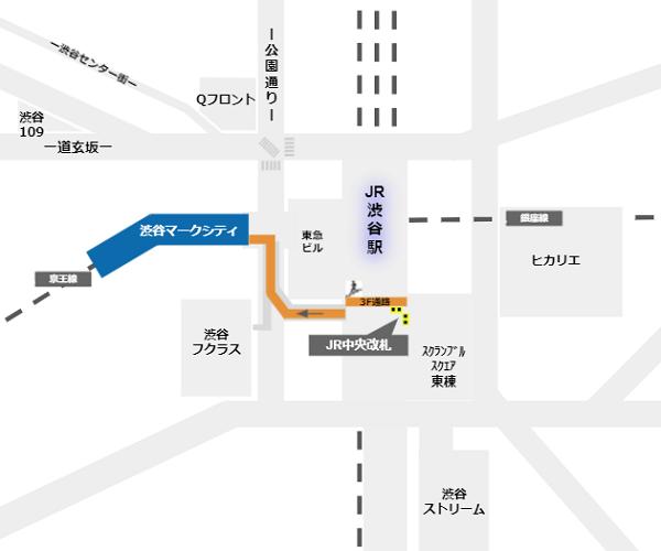 渋谷マークシティへの行き方(JR線中央東改札からの経路)