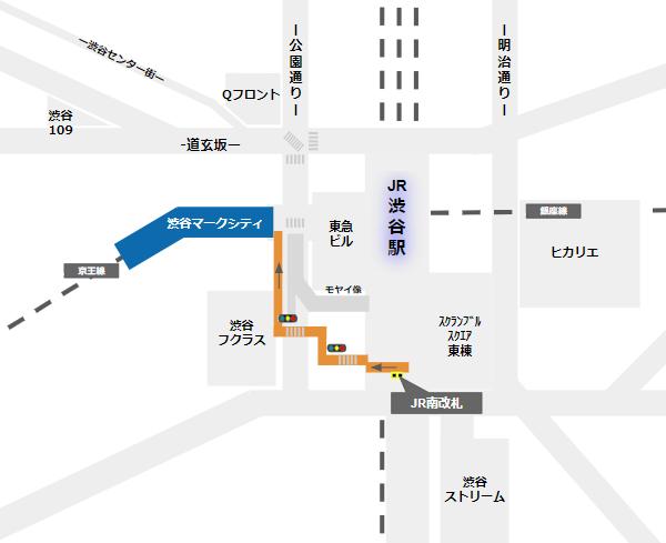 渋谷マークシティへの行き方(JR線南改札からの経路)