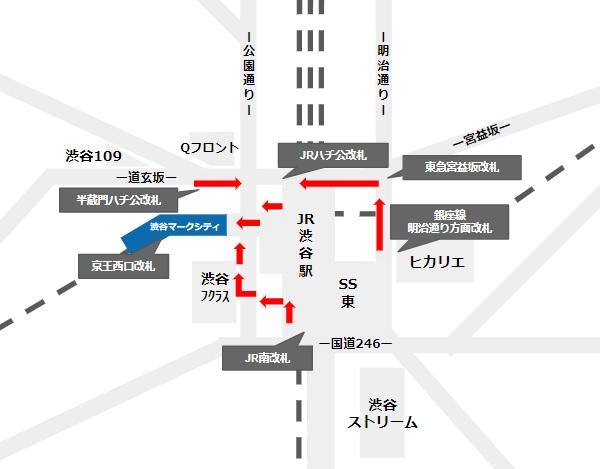 渋谷マークシティへの行き方(各路線改札からの経路)