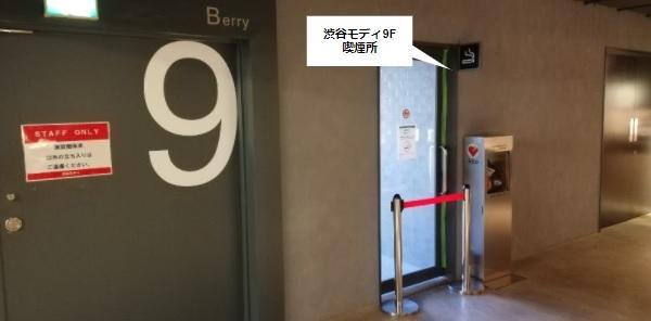 渋谷モディ9Fの喫煙所