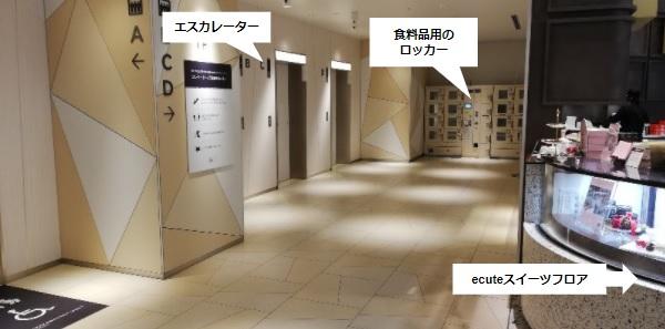 渋谷スクランブルスクエア東棟ロッカーの場所