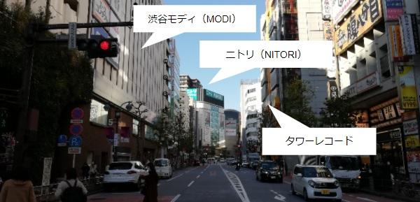 渋谷タワーレコード、モディ、NITORIの位置関係