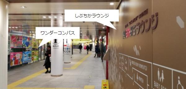渋谷ワンダーコンパス、しぶちかラウンジ