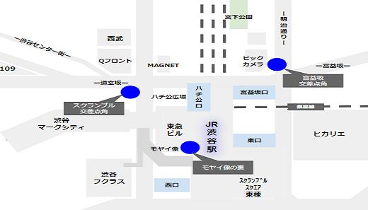 渋谷駅一服できない場所とできる場所(商業施設とカフェの喫煙所)