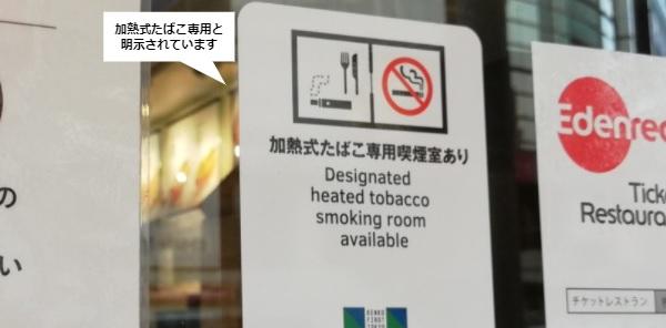 DOUTOR渋谷1丁目店の喫煙ルール