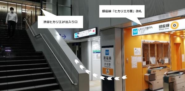 銀座線渋谷駅「ヒカリエ方面」改札前