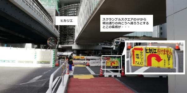 渋谷ヒカリエ前の明治通りは横断禁止