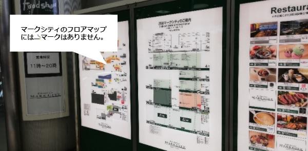 渋谷マークシティフロアガイド