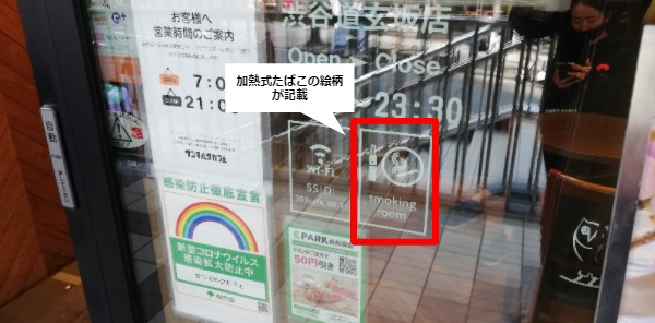 渋谷サンマルクカフェ道玄坂店喫煙ルール