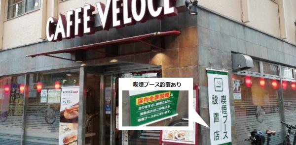 渋谷新南口のカフェベローチェには喫煙ブース設置あり