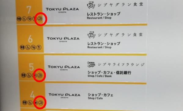 渋谷フクラスの喫煙フロア(4F、5F、7F)
